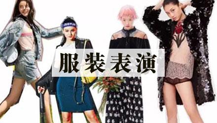 深圳服装表演培训