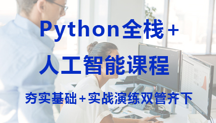 德州Python+人工智能