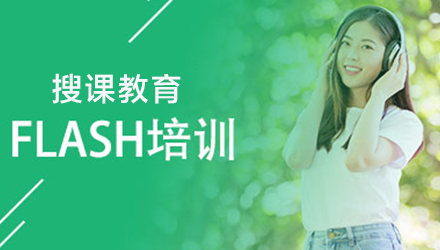 潮州Flash技能培训