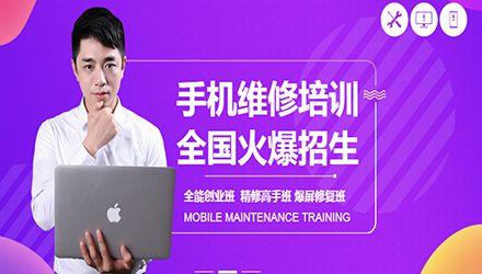 南京手机维修培训