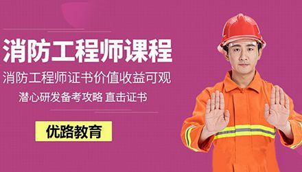 西宁二级消防工程师培训
