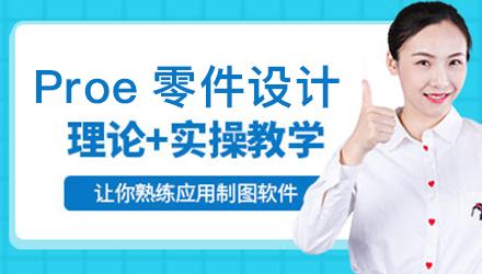 东莞pro/e零件设计培训