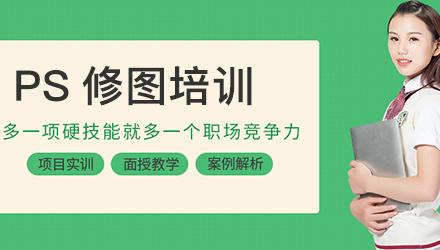 深圳PS修图培训