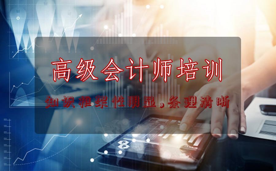 深圳高级会计师培训
