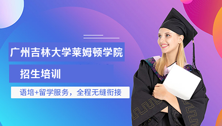 广州吉林大学莱姆顿学院A-level招生培训