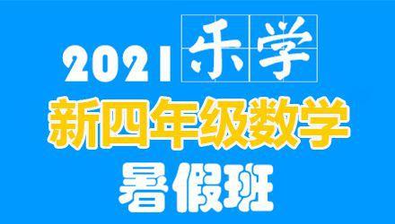 南京乐学新四年级数学暑假班