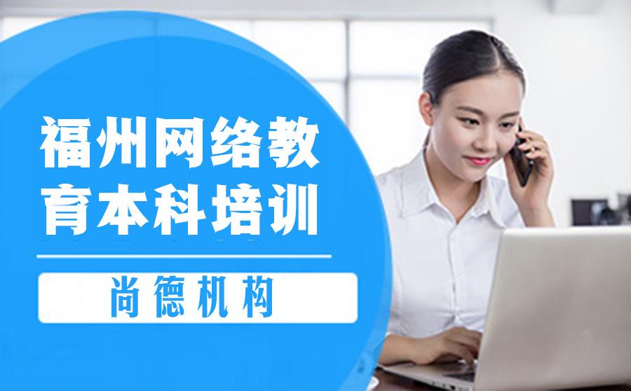 福州网络教育本科培训