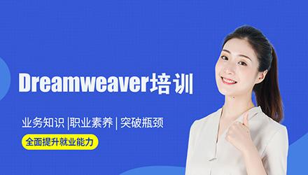 杭州Dreamweaver培训
