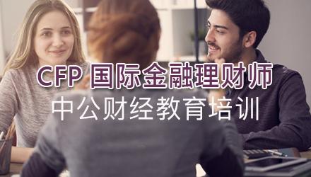 惠州CFP国际金融理财师培训