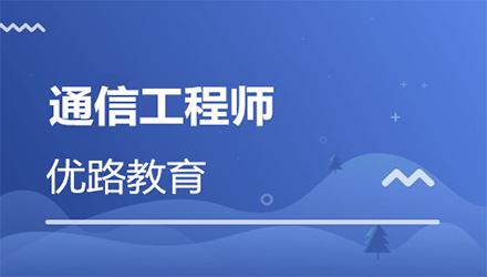 蚌埠通信工程师培训