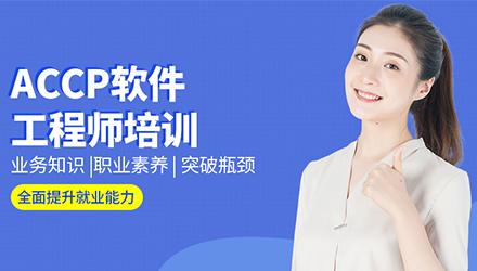 沧州ACCP软件工程师培训