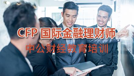 佛山CFP国际金融理财师培训