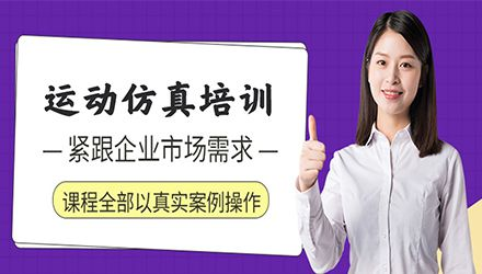 上海运动仿真培训