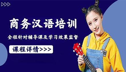 青岛商务汉语培训