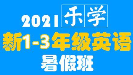 南京乐学新一至三年级英语暑假班