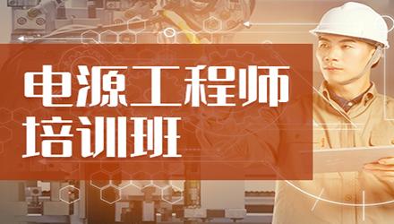 苏州电源工程师培训