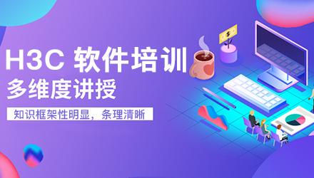 潮州H3C软件培训
