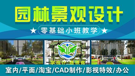 淮安园林景观设计培训