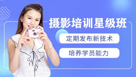 北京摄影培训星级班