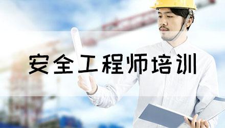 荆门安全工程师课程