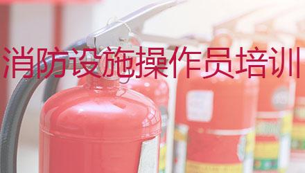 温州消防设施操作员培训