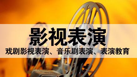 北京影视表演课程