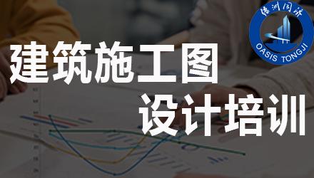 上海建筑施工图设计培训