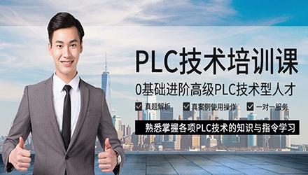 苏州PLC编程培训