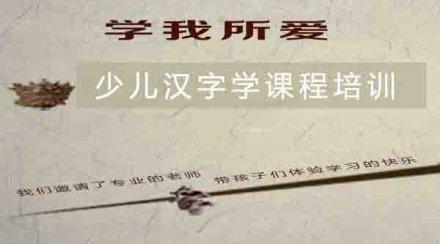 2017年少儿汉字学课程培训班