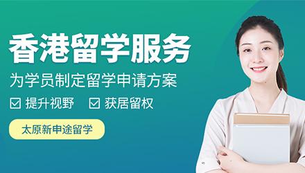 太原香港留学培训