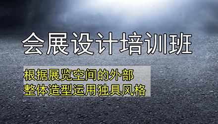 杭州会展设计培训