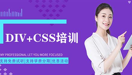 沧州DIV+CSS培训
