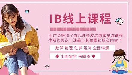 郑州IB培训班