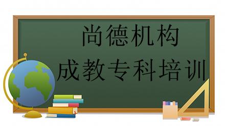 嘉兴成教专科培训