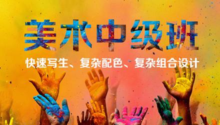 上海美术中级套餐培训班,上海美术中级套餐培训学校