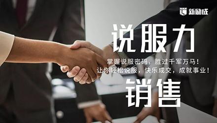 福州销售说服力培训