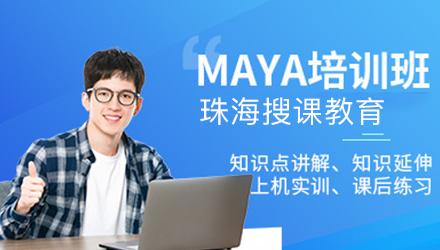 珠海maya软件培训