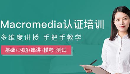 韶关Macromedia认证培训