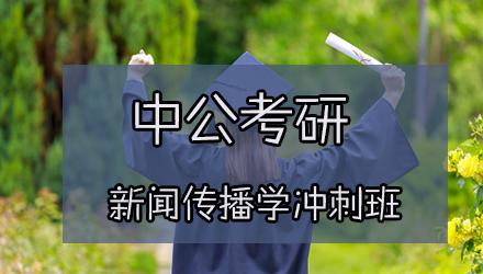 临汾新闻传播硕士考研培训