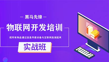 西安物联网开发培训