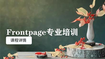 温州Frontpage培训