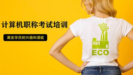 杭州计算机职称考试培训
