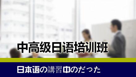 巢湖日语中高级培训,巢湖日语中高级培训课程