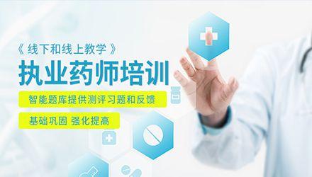 福州执业药师培训