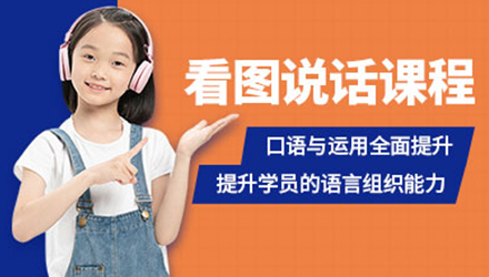 北京少儿看图说话培训