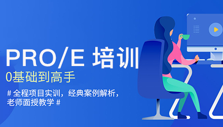 东莞pro/e软件培训