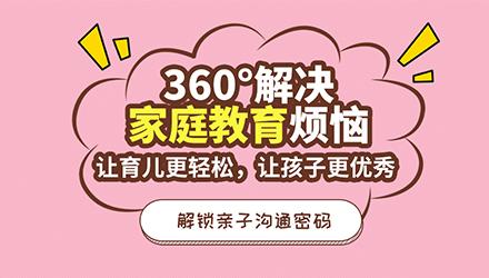 北京家庭教育培训班