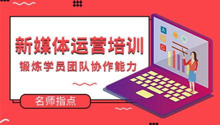 北京新媒体运营培训
