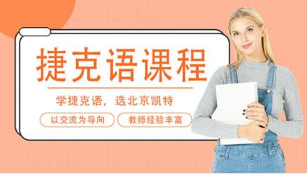 南京捷克语培训