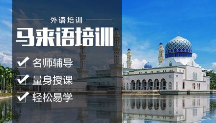 华学教育-马来语培训